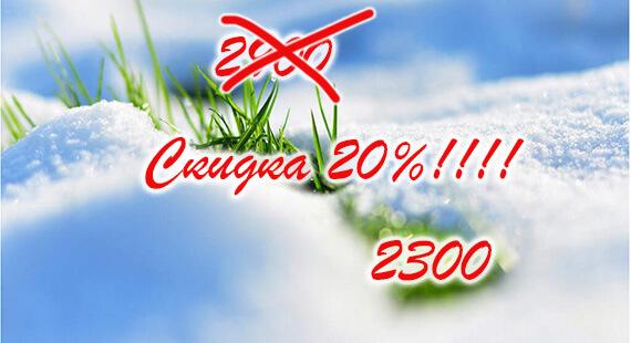 Cкидки 20%!